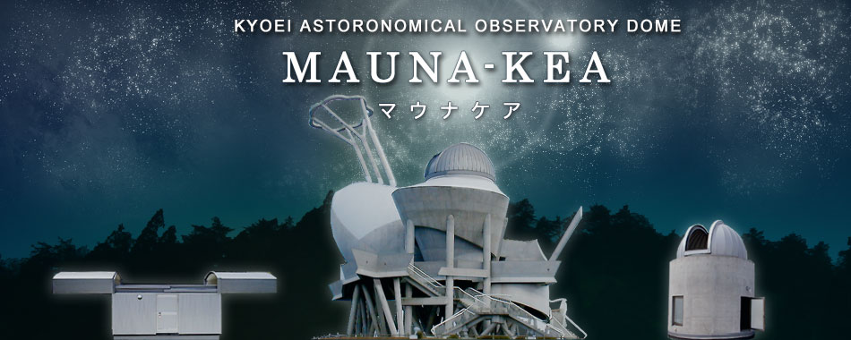 KYOEI Astronomical Observatory Dome MAUNA-KEA (マウナケア)